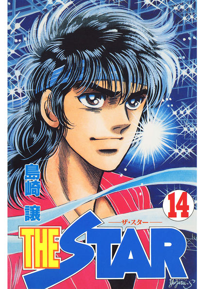 THE STAR 14