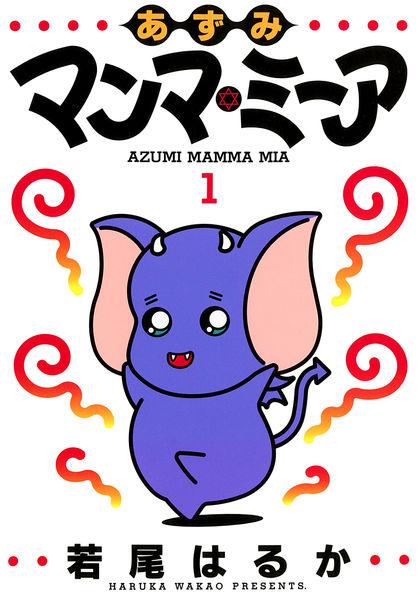 Azumi Mamma Mia 1