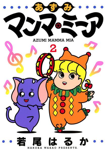 Azumi Mamma Mia 2