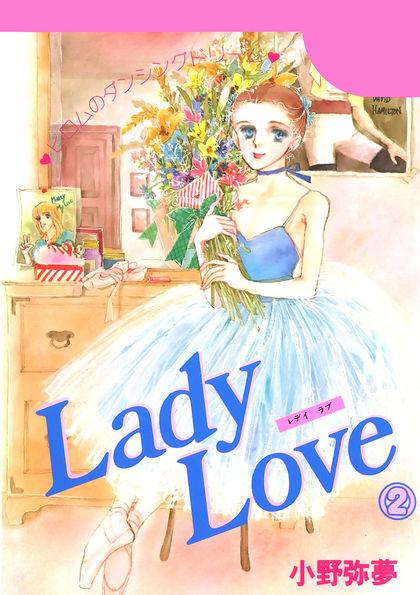 Lady Love 2巻