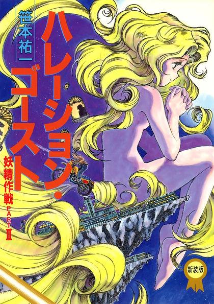 Yousei Sakusen ハレーション・ゴースト (1994年版)