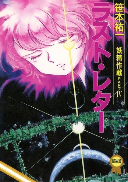 Yousei Sakusen ラスト・レター (1994年版)