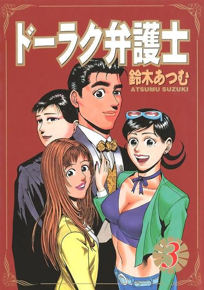 Doraku Bengoshi 3