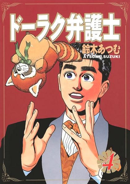 Doraku Bengoshi 4