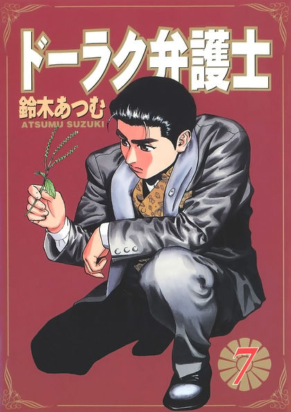 Doraku Bengoshi 7