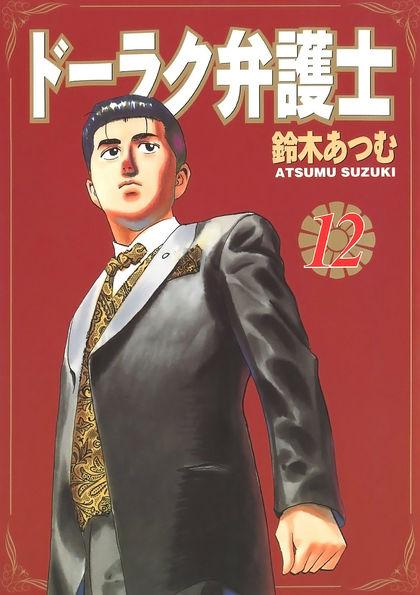 Doraku Bengoshi 12
