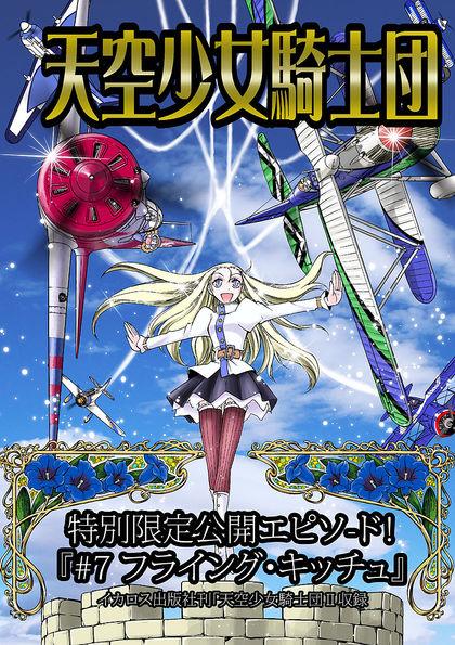 Tenku Shoujo Kishidan 第II巻 #7「フライング・キッチュ」