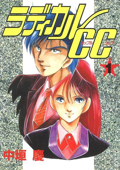 Radical CC 1