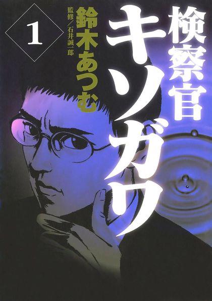 検察官キソガワ 1巻