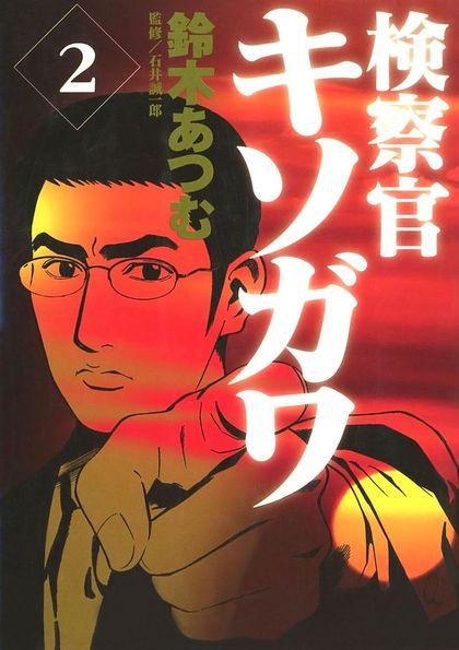 Kensatsukan Kisogawa 2