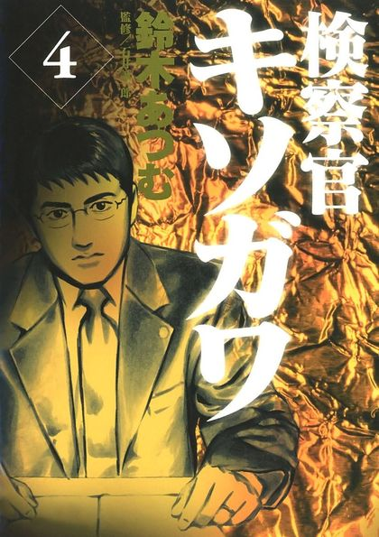 Kensatsukan Kisogawa 4