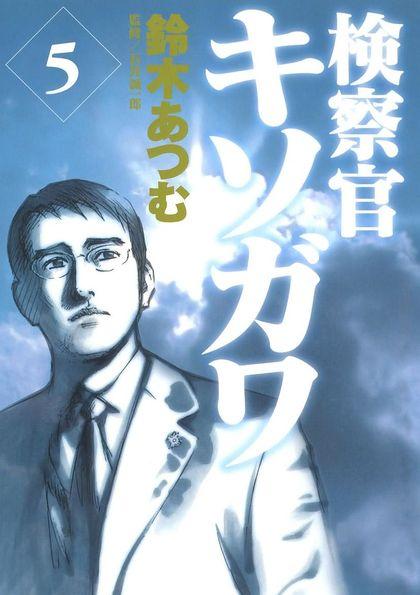 Kensatsukan Kisogawa 5