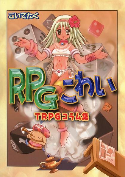 RPG Kowai