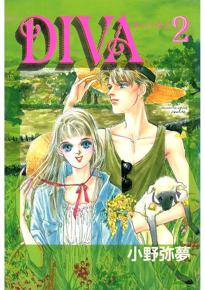 DIVA 2巻