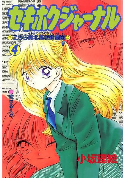 Sekihoku Journal 4