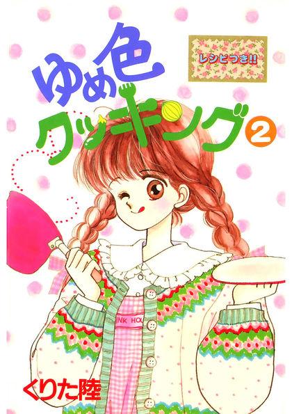 Yumeiro Cooking 2