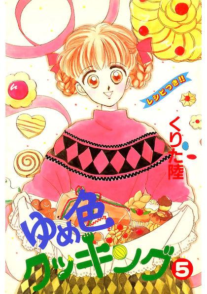 Yumeiro Cooking 5