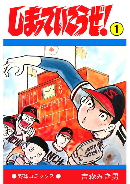 Shimatte Ikouze! 1