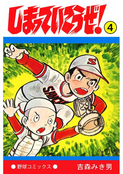 Shimatte Ikouze! 4