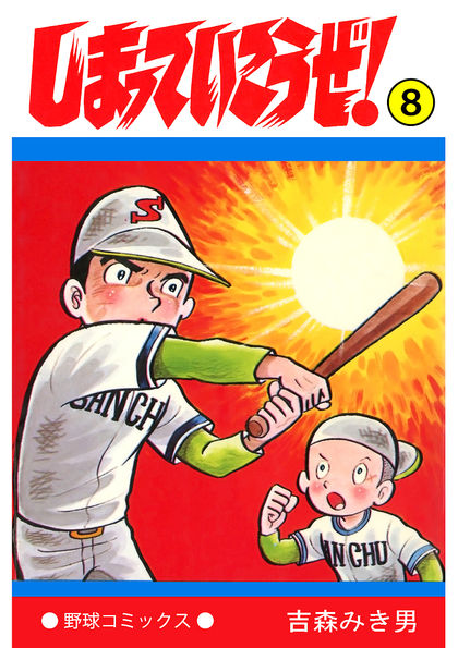Shimatte Ikouze! 8