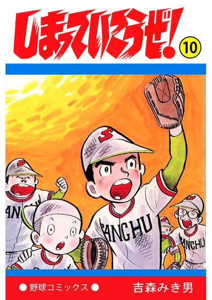 Shimatte Ikouze! 10