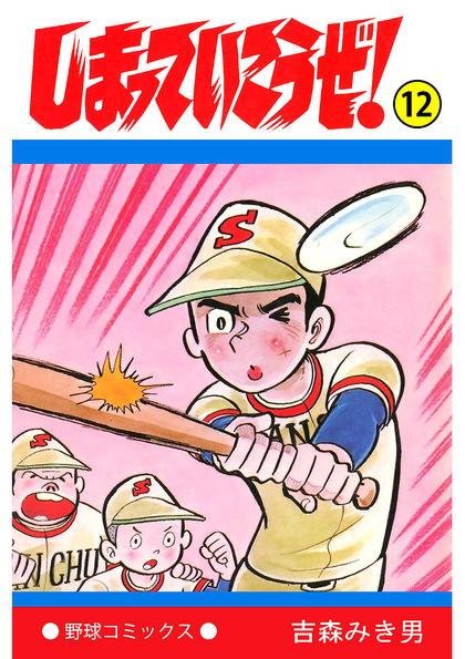 Shimatte Ikouze! 12