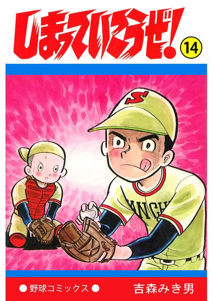 Shimatte Ikouze! 14