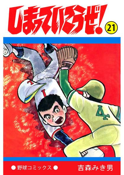 Shimatte Ikouze! 21