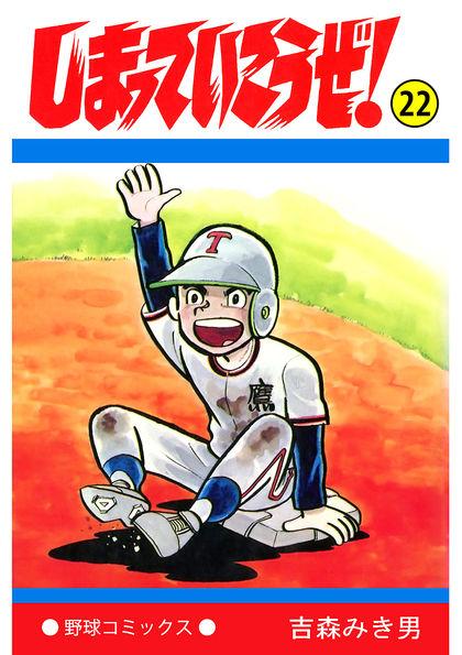 Shimatte Ikouze! 22