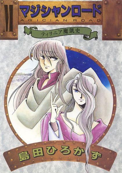 Telinian Series マジシャンロード/徳間版