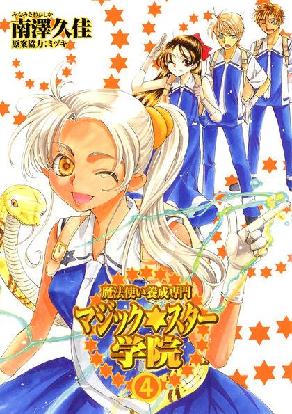 THE MAGIC STAR ACADEMY 4