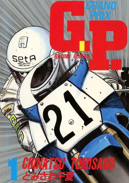 G.P. 1