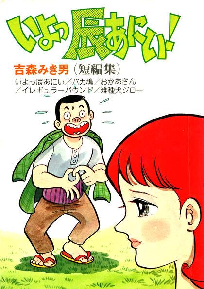 Iyoltu Tatsu Anii !