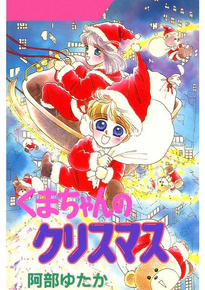 Kumachan Series くまちゃんのクリスマス