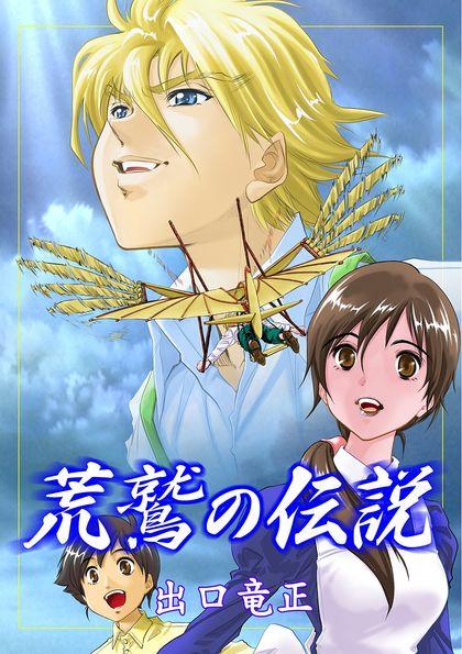 Arawashi no Densetsu