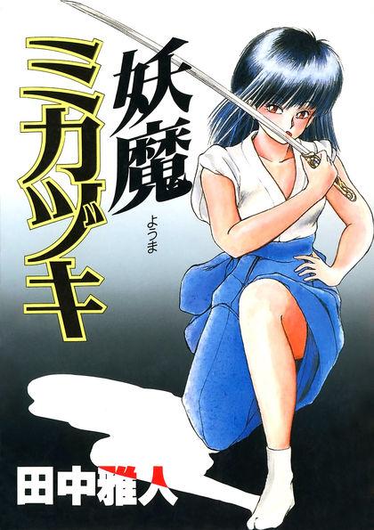 Youma Mikazuki