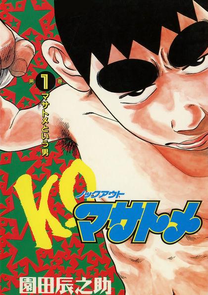 K.O.マサトメ 1巻