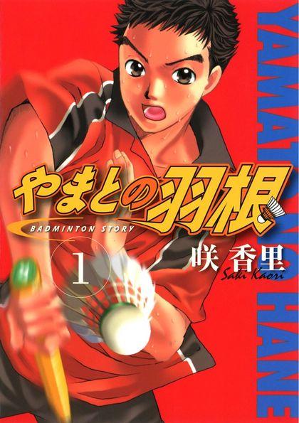Yamato no Hane 1