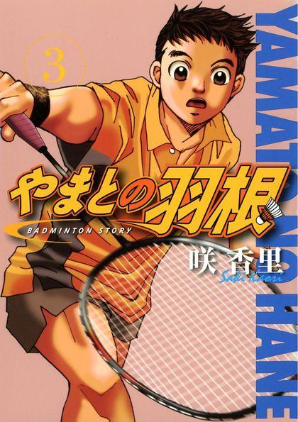 Yamato no Hane 3