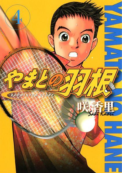 Yamato no Hane 4