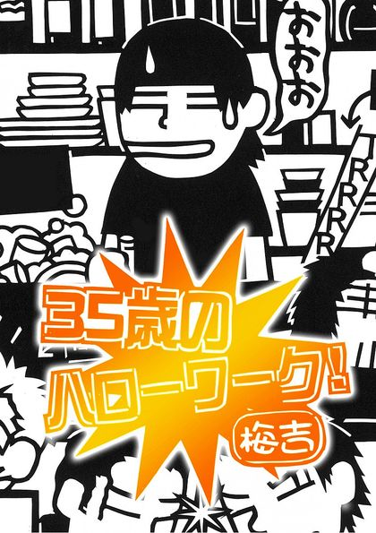 35sai no Hello work