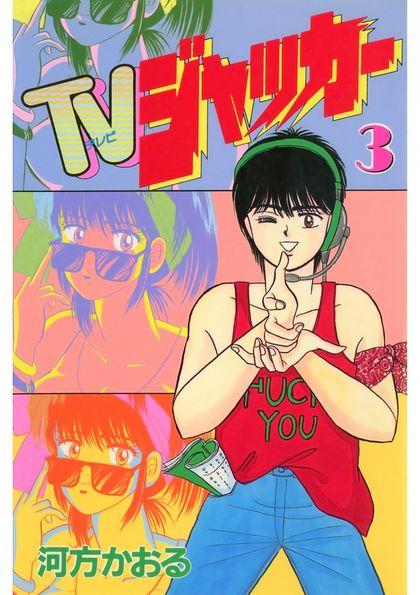 TV Jacker 3