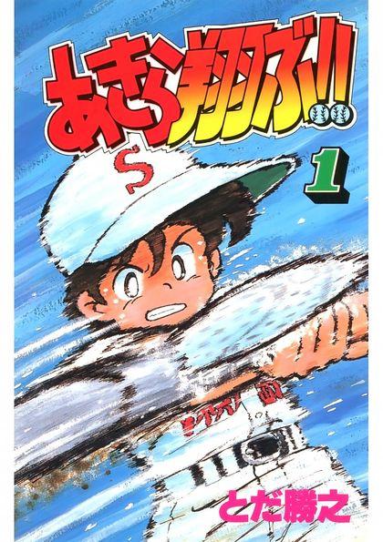 Akira Tobu !! 1
