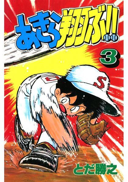 Akira Tobu !! 3