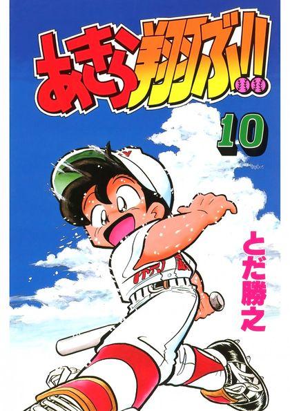 Akira Tobu !! 10