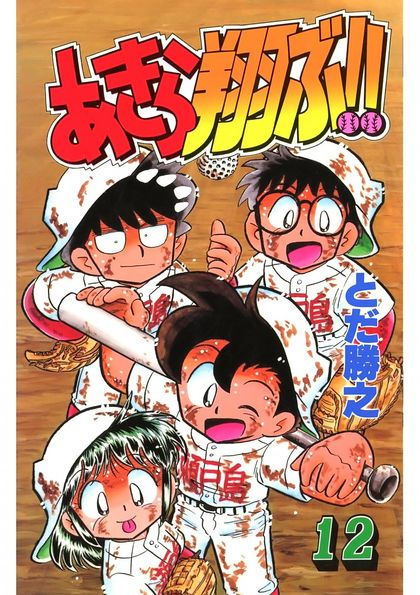 Akira Tobu !! 12