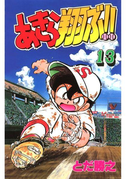 Akira Tobu !! 13