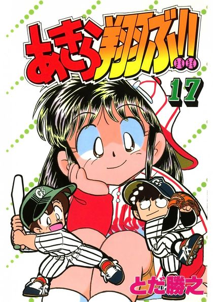 Akira Tobu !! 17