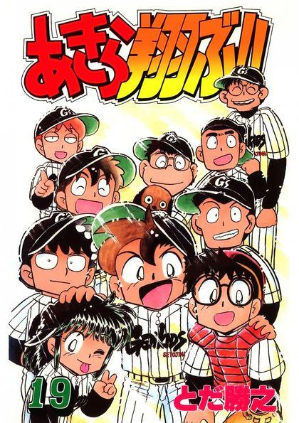 Akira Tobu !! 19
