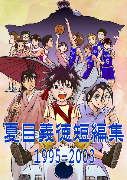 collected short stories of Yoshinori Natsume, 1995-2003